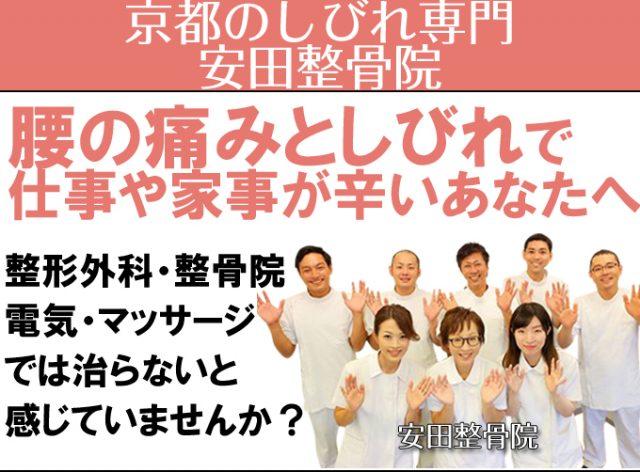 京都のしびれ専門安田整骨院