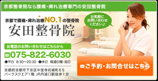 京都下京区丹波口整骨院なら腰痛・痺れ専門の安田整骨院