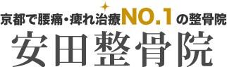 安田整骨院のロゴ